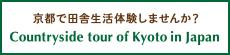 京都で田舎生活体験しませんか? Countryside tour of Kyoto in Japan