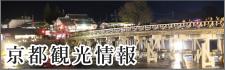 京都観光情報