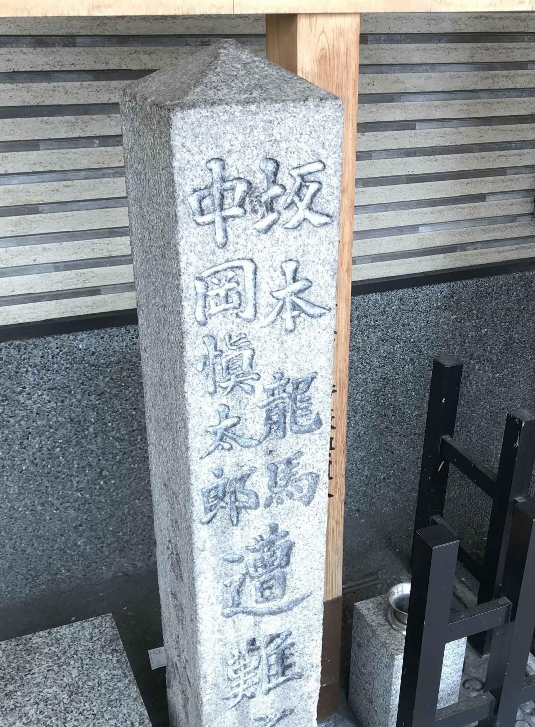 龍馬の足跡~明治維新150年